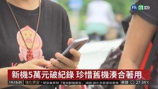 19:34 新iPhone超過5萬! 民眾自嘆高攀不起 ( 2018-09-14 )
