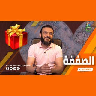 عبدالله الشريف  حلقة 19  الصفقة  الموسم الرابع