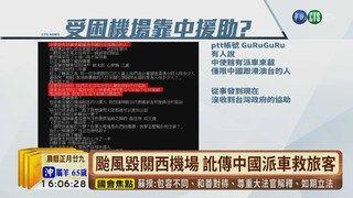 16:49 【台語新聞】假新聞殺外交官! 事實查核中心揭真相 ( 2019-03-05 )