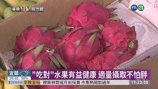 20:02 吃香蕉.柑橘防中風? 華視新聞追真相 ( 2019-05-06 )