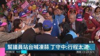 20:40 丁守中趕場站台 連勝文.蔣萬安幫造勢 ( 2018-10-14 )