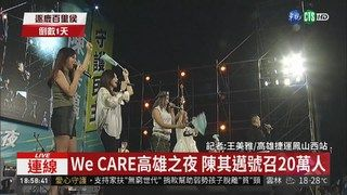 19:41 We CARE高雄之夜 陳其邁號召20萬人 ( 2018-11-23 )
