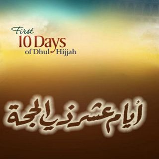 Virtues of the First 10 Days of Dhul-Hijjah