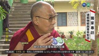 19:54 來自台灣校園的心聲 達賴喇嘛傾聽! ( 2018-11-10 )