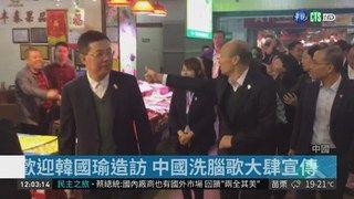 """13:02 接連會中共政要 韓""""經濟之旅""""變調?! ( 2019-03-25 )"""