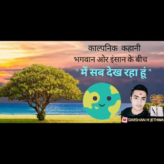 Fantastic Hindi Story || Me Sab Dekh Raha Hu || ( Conversation Of God & Human) ||