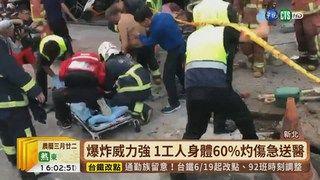 16:00 【台語新聞】疑沼氣爆炸! 人孔蓋噴飛3工人受傷 ( 2019-04-26 )