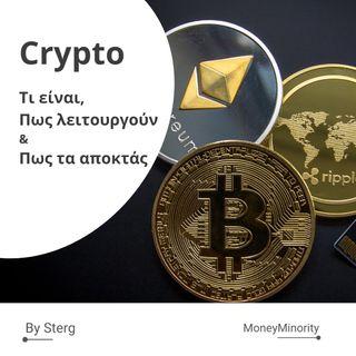 Bitcoin: Τι είναι, Πως Λειτουργεί και Πως φτάσαμε σε αυτό