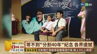 16:40 【台語新聞】亞洲首對分割成功連體嬰 忠仁猝逝! ( 2019-02-01 )