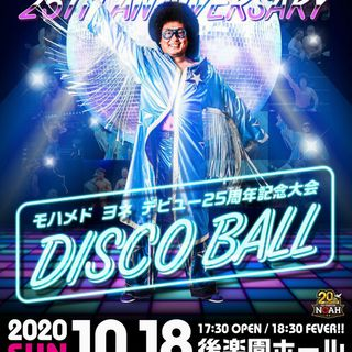 ENTHUSIASTIC REVIEWS #47: Pro Wrestling NOAH Disco Ball 10-18-2020 Watch-Along