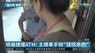 """13:19 20天狂領千萬元! """"主婦""""車手被逮 ( 2018-11-12 )"""