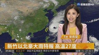14:01 潭美外圍環流影響 沿海風強浪大 ( 2018-09-29 )