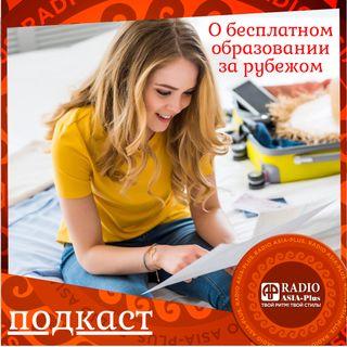 Бесплатное обучение за рубежом