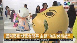 "15:32 ""ART TAIPEI""登場 匯集135畫廊作品 ( 2018-10-28 )"