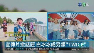13:34 白冰冰高雄宣傳片 搭TWICE無違和感! ( 2019-01-13 )