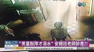 """20:30 童溺水昏迷 家長控安親班老師""""疏失"""" ( 2019-05-08 )"""