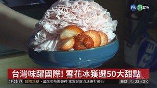 19:59 全球50大最佳甜點 台灣雪花冰上榜! ( 2018-12-03 )