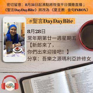 28/08/2020 聖言DayDayBite  -吾樂之源瑪利亞許修女