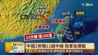 16:32 【台語新聞】中國2架殲11越中線 我軍急攔截 ( 2019-04-01 )