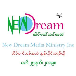 New Dream Radio - March 25 - 2019