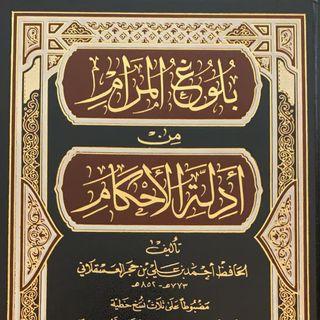 Buloog Al-Maraam