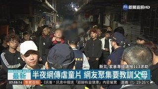09:31 網傳疑似虐童影片 網友又集結討公道 ( 2019-02-22 )