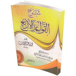Al-Qawa'idoul Al-Arba'a_Leçon 01