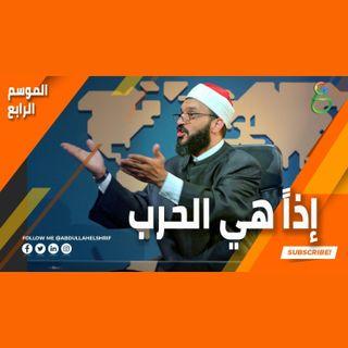 عبدالله الشريف  حلقة 3  إذا هي الحرب  الموسم الرابع