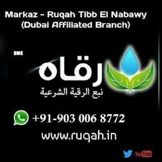 Episode 3 - Markaz Ruqah's show