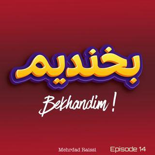 Bekhandim EP14