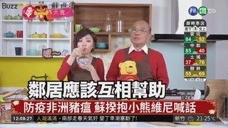 14:01 防疫非洲豬瘟 蘇揆抱小熊維尼喊話 ( 2019-02-06 )