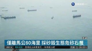 20:49 陸船猖獗採砂 恐毀生態危砂石層! ( 2018-07-27 )