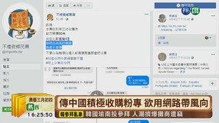 16:57 【台語新聞】拒絕網路戰影響國安 抵制假新聞連署 ( 2019-04-08 )