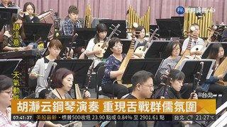 """08:57 """"三國風雲""""音樂會 懷想千古風流人物 ( 2018-10-05 )"""