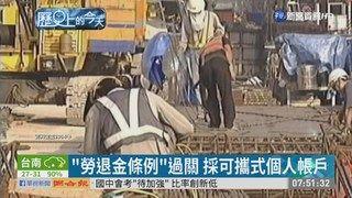 """09:07 """"勞退金條例""""過關 採可攜式個人帳戶 ( 2019-06-11 )"""