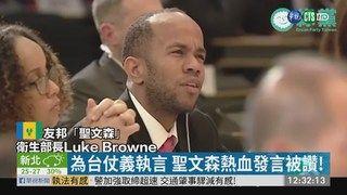 13:39 台灣連3年未受邀WHA 14友邦提案挺 ( 2019-05-23 )