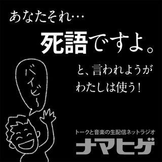 20190414 ナマヒゲ 死語の世界【 SIDE-B 】
