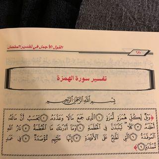 Episode 13 - Tafsir Juz Amma By Shaykh Al Fawzan
