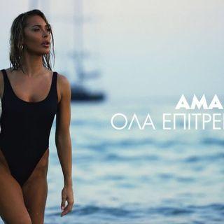Αμαρυλλίς - Όλα Επιτρέπονται - Amaryllis - Ola Epitrepontai Official Music Video