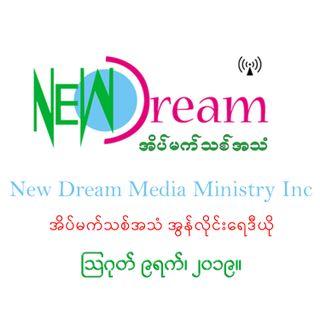 New Dream Radio - August 9 - 2019