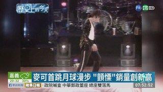 """09:39 """"五·一六通知"""" 中國十年文革發起標誌 ( 2019-05-16 )"""