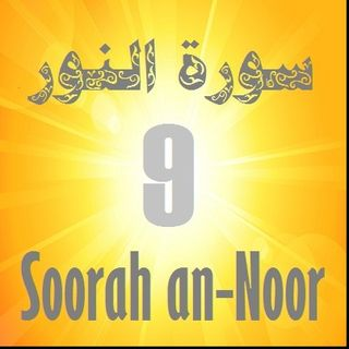 Soorah an-Noor Part 9 (Verses 33-34)