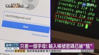 20:01 駭客釣魚新招 偽造網址列竊取個資 ( 2019-05-07 )