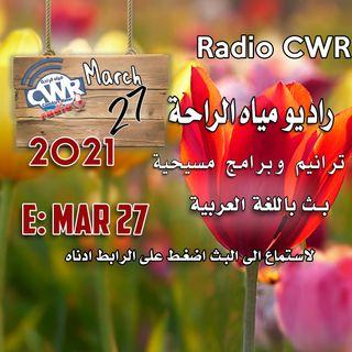 آذار 27 البث العربي 2021 / اضغط  هنا على الرابط لاستماع الى البث