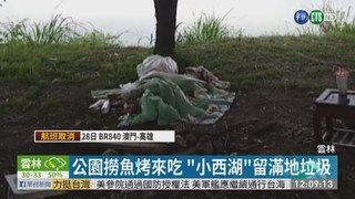 """12:47 公園撈魚烤來吃 """"小西湖""""留滿地垃圾 ( 2019-06-28 )"""