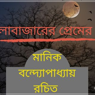 Kalobazarer premer dor by Manik Bandopadhyay