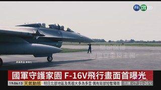 20:29 總統慰勉空軍嘉義聯隊 登F-16V視導 ( 2019-04-04 )