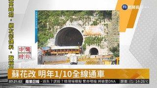 09:10 蘇花改 明年1/10全線通車 ( 2019-01-24 )