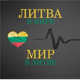 Литва в мире. Мир в Литве