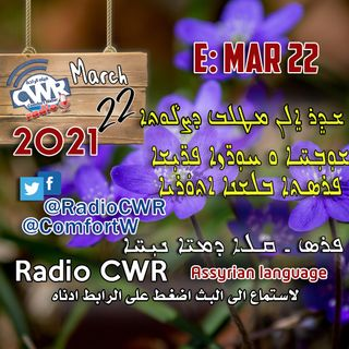 آذار 22 البث الآشوري2021 / اضغط هنا على الرابط لاستماع الى البث